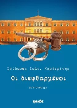 oi_dietharmenoi_isidoros_ioannis_karderinis
