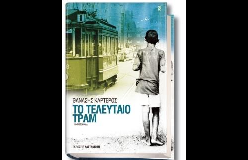 to_teleytaio_tram_thanasis_karteros