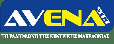Ειδήσεις για την Κεντρική Μακεδονία - Avena.gr