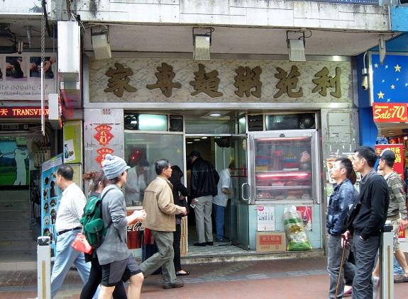 Congee Noodle Shop in Causeway Bay Hong Kong