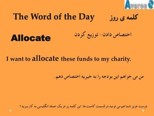 Word of the Day: Allocate