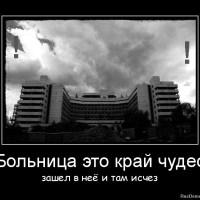 Больничный отсос