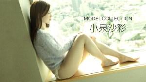 モデルコレクション 小泉沙彩 タイトル