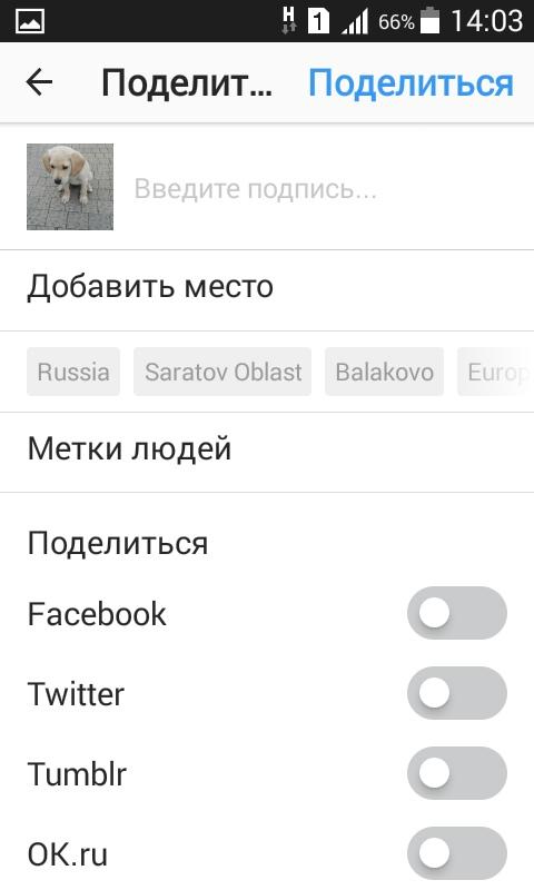 Hogyan készítsünk egy fényképet Instagram-ban a telefonról egy pár képernyőre