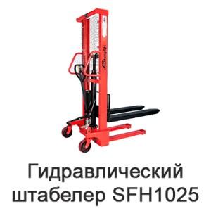 shtabeler-gidravlicheskiy-sfh-1025