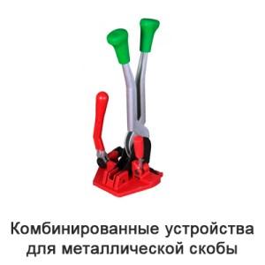 kombinirovannoye-ustroystvo-dlya-metallicheskoy-skoby