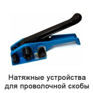 natyazhnoye-ustroystvo-dlya-provolochnoy-skoby-skrepy