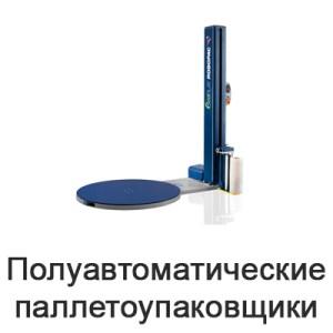 poluavtomaticheskiy-palletoupakovshchik-palletayzer