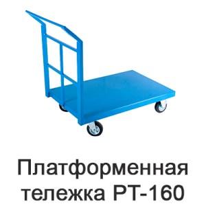 telezhka-platformennaya-pt-160