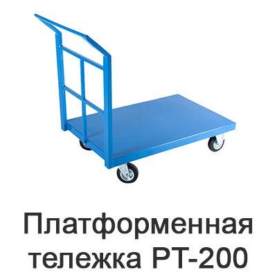 telezhka-platformennaya-pt-200