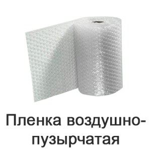 vozdushno-puzyrchataya-plenka