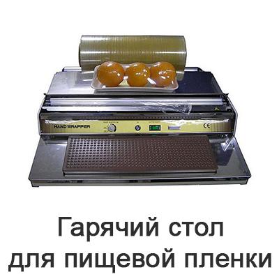 goryachiye-stoly-dlya-pishchevoy-plenki