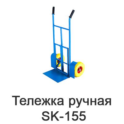 telezhka-ruchnaya-skladskaya-sk-155