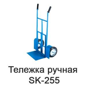 telezhka-ruchnaya-skladskaya-sk-255