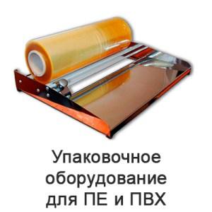 upakovochnoye-oborudovaniye-dlya-pe-i-pvh