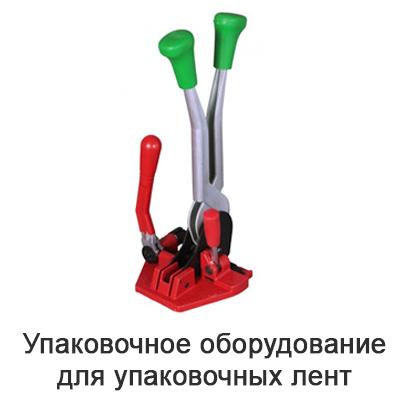 upakovochnoye-oborudovaniye-dlya-upakovochnykh-lent