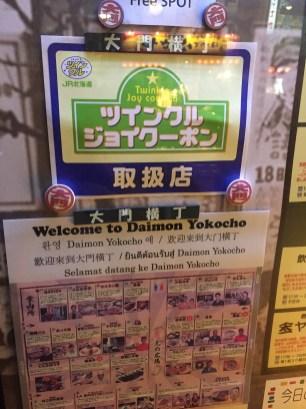 Selamat Datang ke Daimon Yokocho!