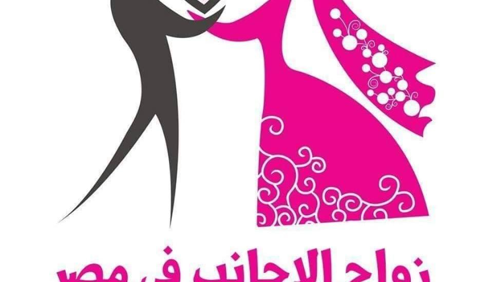 شروط اتمام اجراءات زواج سعودى من مصريه
