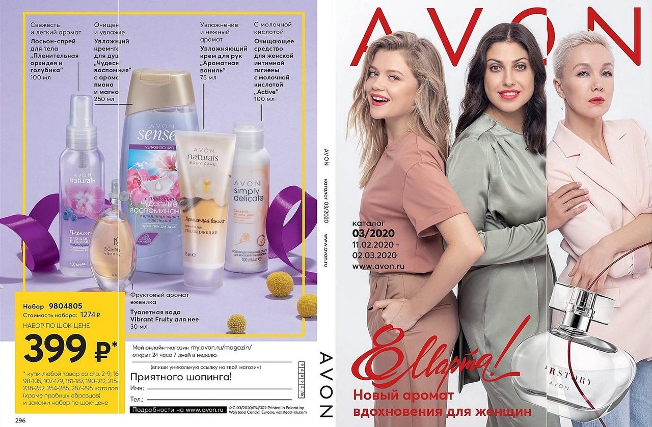 Avon как заказать новый каталог mac косметика купить оренбург