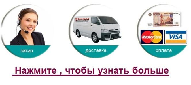 elektrotools-msk-ru-oplata