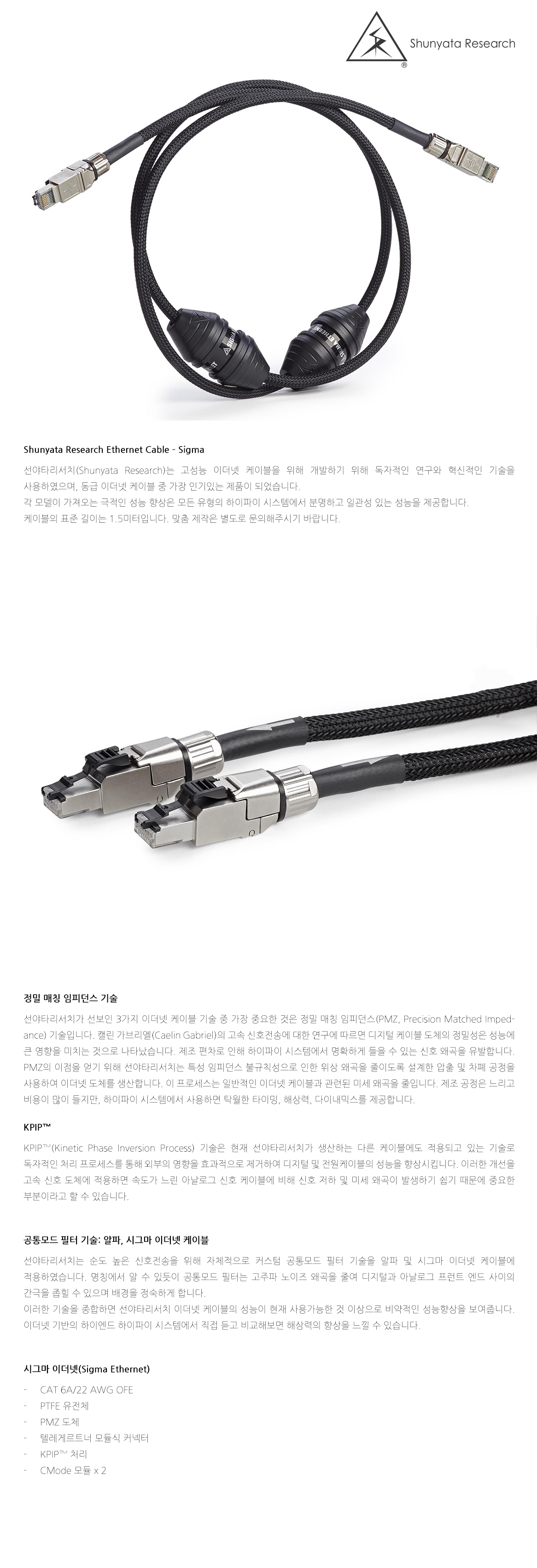 Shunyata Research(션야타) Ethernet Cable – Sigma