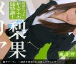 梨果メリア 働きウーマン ~淫語を強要される新人アナウンサー~