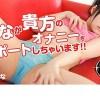 木村つな つなが貴方のオナニーをサポートしちゃいます!