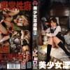 今井ひろの 美少女淫虐録 02