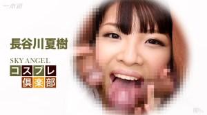 長谷川夏樹 スカイエンジェル 197 パート2 パケ写