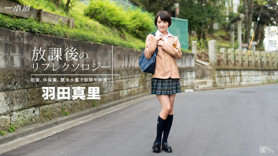 羽田真里 放課後のリフレクソロジー パケ写