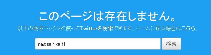渚ひかりのTwitterアカウント削除