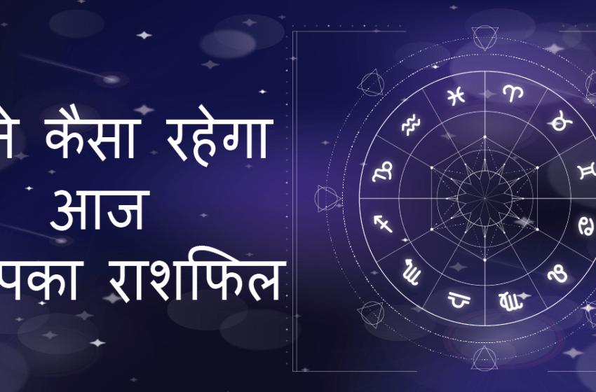 राशिफल 5 मार्च: जानिए शुक्रवार के दिन क्या रहेगी आपके ग्रहों की दशा, बता रहे है कालज्ञ ज्योतिर्विद पं. संजय शर्मा जी।