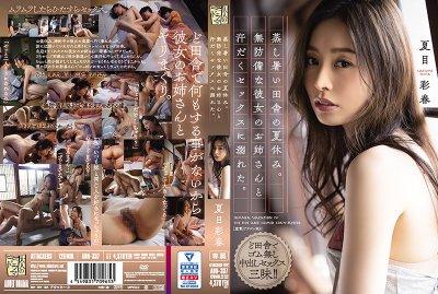 Iroha Natsume av ADN-337 เย็ดแตกในหีพี่เมียยั่วเย็ด Iroha Natsume