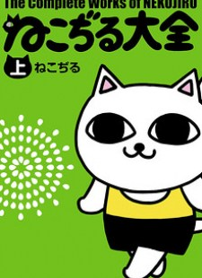 The Complete Works Of Nekojiru
