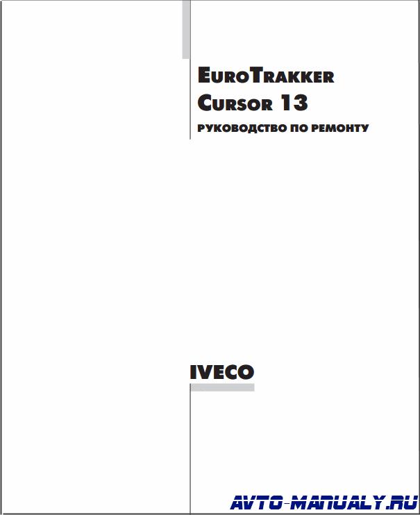Руководство по ремонту IVECO Euro Trakker Cursor 13