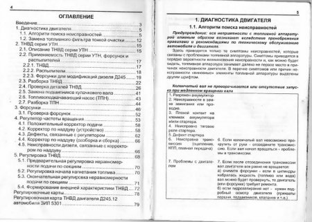 Operation and maintenance manual for injection pumps UTN