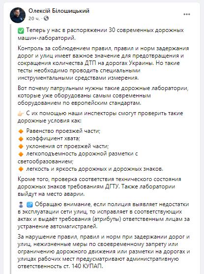 Патрульная полиция будет проверять ровность украинских дорог 1