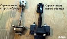 Новые ограничители дверей Lada Vesta (доработанные)