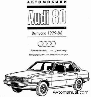 Скачать руководство по эксплуатации и ремонту Audi 80 B2
