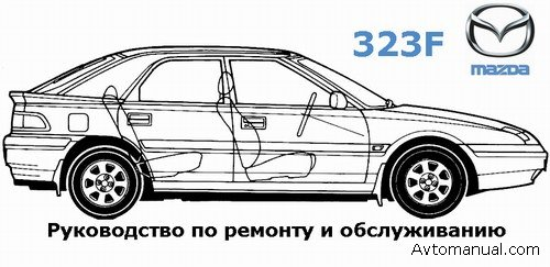 Скачать руководство по ремонту и обслуживанию Mazda 323F