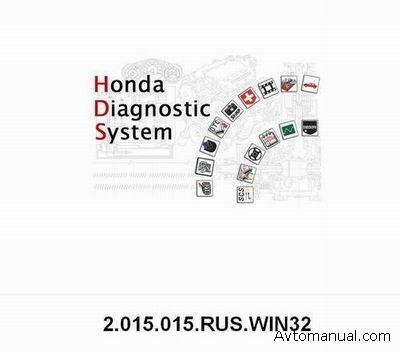 Скачать программу HDS (Honda Diagnostic System): торрент