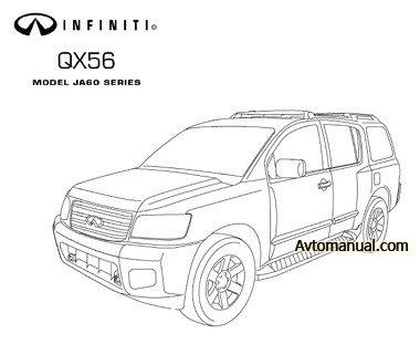 Руководство по ремонту Infiniti QX56 JA60 с 2005 года