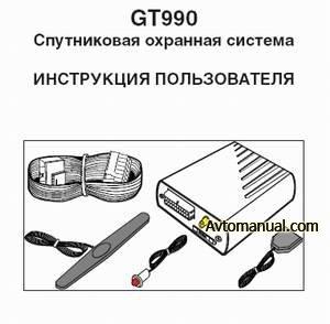 GT Alarm 990 спутниковая охранная система. Руководство