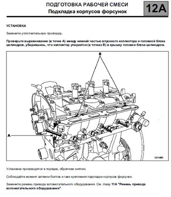 Руководство по ремонту двигателя Renault Clio, Symbol К4M, K4J