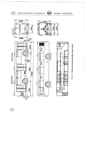 Низкопольный автобус ЛиАЗ 5292.22 Евро 5. » Автомануалы