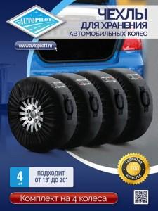 Черный / Артикул №278