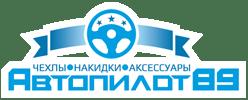 Автопилот89 - автомобильные чехлы, накидки, аксессуары - Новый Уренгой Logo