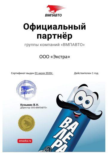 официальный_партнёр_вмпавто