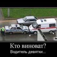 не пострадать на автодороге