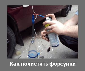 чистка форсунок
